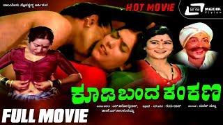 Kodi Banda Kankana-ಕೂಡಿ ಬಂದ ಕಂಕಣ|Kannada Full  Movie|FEAT. S Arokya Das,Dr.K Nilakantaiah