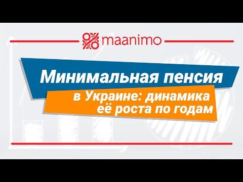 Минимальная пенсия в Украине: динамика ее роста по годам / maanimo