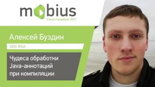 Алексей Буздин — Чудеса обработки Java-аннотаций при компиляции