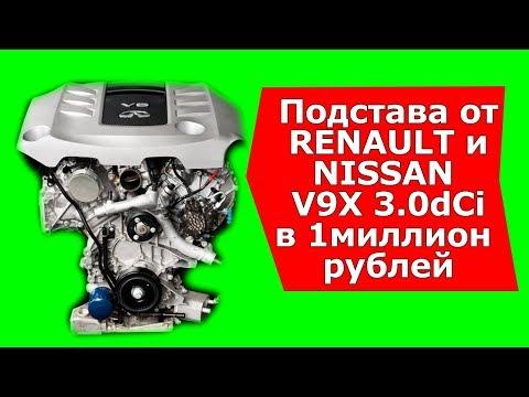 Фото к видео: Подстава от RENAULT NISSAN двигатель V9X 3.0dCi ОДНОРАЗОВЫЙ?
