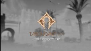 preview picture of video 'Présentation du site Taroudant.ma'