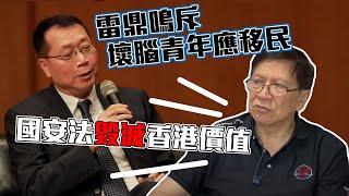 雷鼎鳴斥壞腦青年應移民 國安法毀滅香港價值〈蕭若元:理論蕭析〉2020-07-07