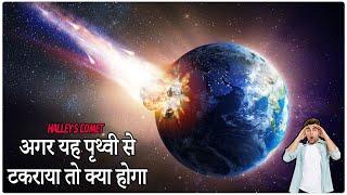क्या हैली धूमकेतु पृथ्वी को ख़तम कर देगा // What is Halley's Comet, Meteor & Will it Ever Hit Earth