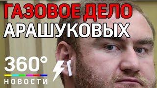 """""""Газовое"""" дело ОПГ Арашуковых - вся информация"""