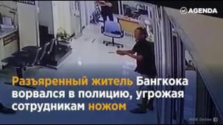Polise saldiran adam ve beklenmeyen sonuç