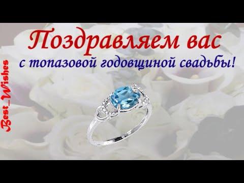 16 Лет Свадьбы, Поздравление с Топазовой Свадьбой с годовщиной - Красивая Музыкальная Видео Открытка