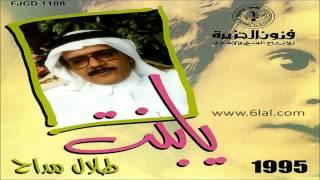 اغاني حصرية طلال مداح / الله يا ذي العيون / البوم يا بنت رقم 44 تحميل MP3