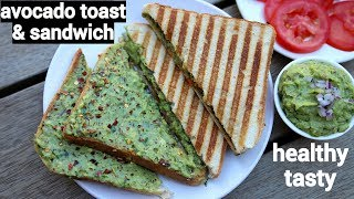Avocado Toast Recipe | Avocado Sandwich | अवोकेडो टोस्ट और अवोकेडो सैंडविच | Avocado Bread Toast