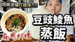 【豆豉鯪魚蒸飯】用微波爐叮7分鐘就搞點!