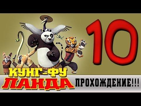 Прохождение Кунг-фу Панда | Kung Fu Panda - Тайна песков  #10