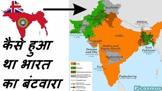 Partition of India and Pakistan 1947 | Rajiv Dixit