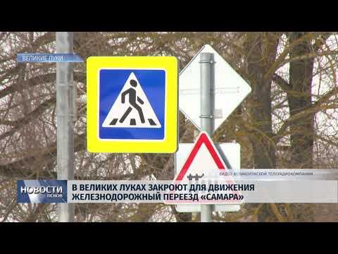 07.02.2019 / В Великих Луках закроют для движения железнодорожный переезд «Самара»