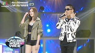 ดอกไม้(Flower) - โต้ง Twopee SouthSide Feat.ใบเฟิร์น   I Can See Your Voice -TH