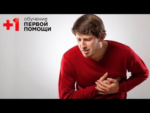 Сердечный приступ || Как распознать и оказать первую помощь при сердечном приступе? || Проект +1