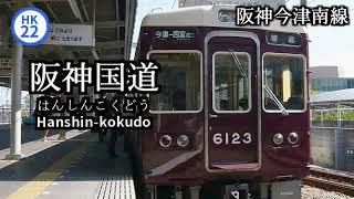 「ヒガシマル醤油・うどんスープのCMソング」で阪急今津南線の駅名を歌います。
