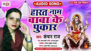Kanchan Raj New Bhojpuri Sawan Special song | Harat Naam Baba Ke Pukar | Bhojpuri Bol Bam Song - Download this Video in MP3, M4A, WEBM, MP4, 3GP