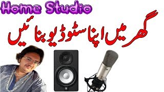How To Make Best Studio In Urdu/Hindi | Music Studio Setup At Home | Easy And Cheap Professional