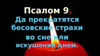Псалом 9 Да прекратятся бесовские страхования во сне или искушения днем