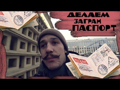Заказал загран паспорт через госуслуги не по месту прописки  |protestas