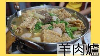 【冬の台湾定番料理】羊肉爐(やぎ鍋!?)を食べて、体ポカポカ。