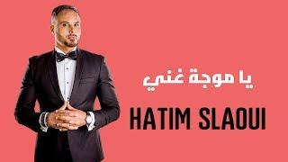 Hatim Slaoui - Ya Mouja Ghani ( Officiel Audio) | حاتم السلاوي - يا موجة غني تحميل MP3