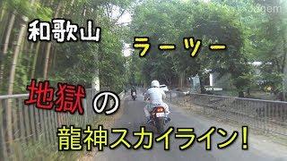 【モトブログ】#03 和歌山ラーツー 龍神スカイライン 前編