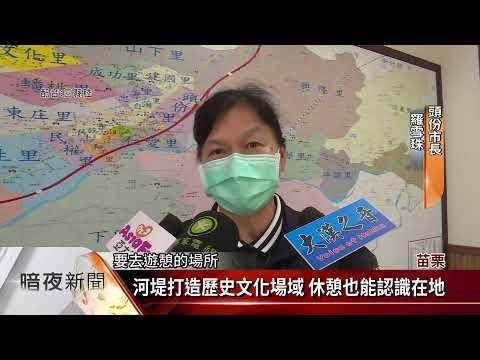 東興堤防環境營造 一字屋.義渡口文化重現_圖示