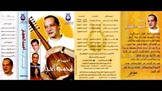 تحميل و مشاهدة أحمد الحجار | الاحلام ( مع علي الحجار )- من ألبوم أيام - El Ahlam | Ahmed Elhaggar MP3