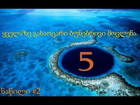 5 ყველაზე გასაოცარი ბუნებრივი მოვლენა დედამიწაზე