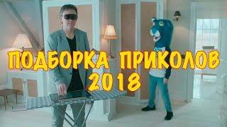 Смешные видео моменты Приколы Фейлы / Лучшая подборка приколов #5