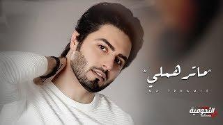 تحميل و مشاهدة مروان محمد - انته ماترهملي (اوديو حصري) | 2020 | Marwan Mohamad - Ma Trhamle (Exclusive Audio) MP3