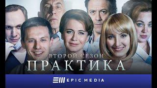 Практика 2 - Серия 2 (1080p HD)