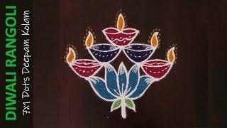 Simple Diwali Rangoli | 7x1 Dots Deepam Kolam | Diwali Rangoli With Dots & Colors