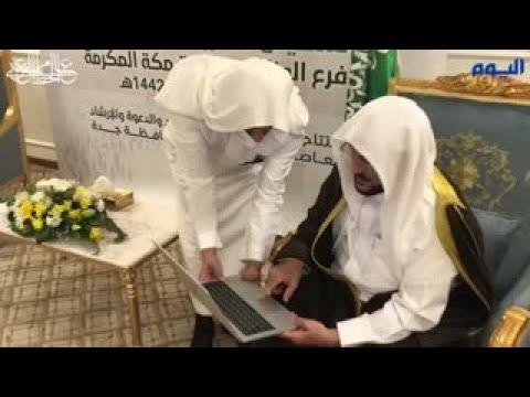 خدمات نوعية.. «آل الشيخ» يدشن عدة مبادرات خلال موسم الحج