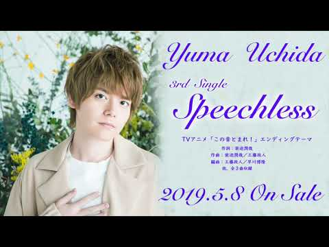 内田雄馬『Speechless』Short Ver.