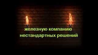 """Художественная ковка. ООО """"СибКПК"""". Новосибирск"""