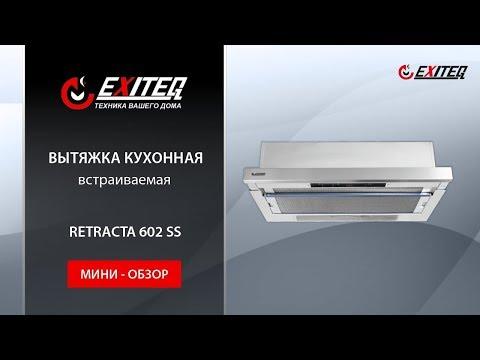 Вытяжка EXITEQ RETRACTA 602 SS