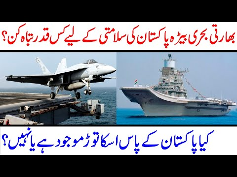 INS Vikrant Indian Air Craft Carrier | Discovery Point