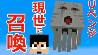 【カズクラ】リベンジ!ガストを現世に召喚する!マイクラ実況 PART891