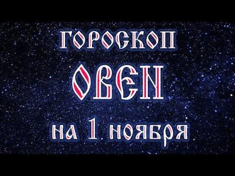 29 октября 1981 год гороскоп