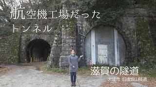 【滋賀の隧道】旧逢坂山隧道
