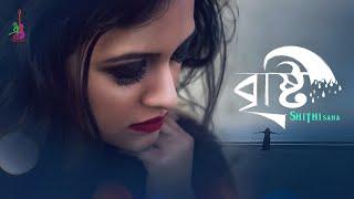 Brishti   বৃষ্টি   Shithi Saha   Bangla New Song 2019