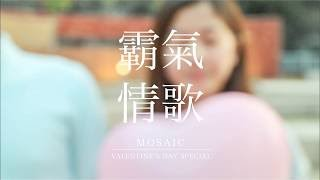 霸氣情歌 MV - Mosaic A Cappella (原唱:陳柏宇)