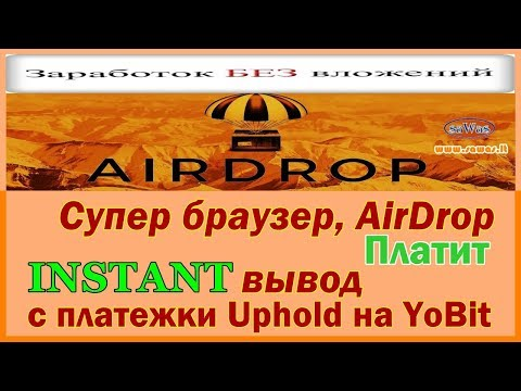 Brave - Супер браузер, AirDrop. Платит. INSTANT вывод с платежки Uphold на YoBit, 17 Июня 2019