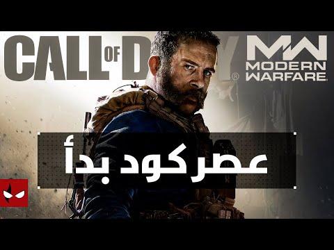 عرض الاطلاق للعبة Call Of Duty Modern Warfare