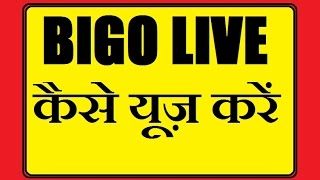 HOW TO USE BIGO LIVE FROM MOBILE HINDI|URDU