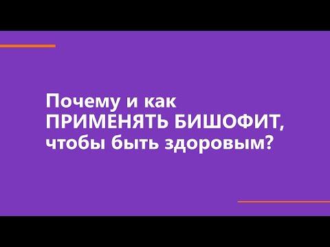Бишофит Полтавский от производителя Экобиз | Инструкция к применению в лечебных целях
