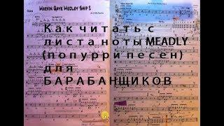 Как читать с листа ноты MEADLY (попурри песен) для БАРАБАНЩИКОВ
