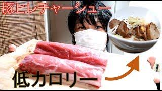 ダイエット飯低カロリーな豚ヒレでチャーシュー作ってみた
