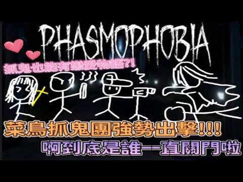 [哇系阿米 phasmophobia搞笑精華] phasmophobia大更新!!菜鳥抓鬼團出發!沒想到第一次抓鬼就上手?!